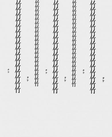 """57/konkrete Poesie/Essay: Walter Ruprechter: Zur """"Japanischen Visuellen Poesie"""""""